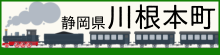 静岡県川根本町