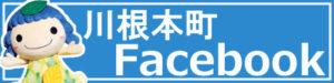 川根本町Facebookページ